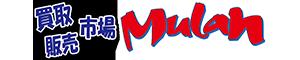 買取販売市場ムーラン(Mulan)へようこそ。